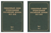 Вопросы научного издания трудов Всероссийского Поместного Собора 1917-1918 гг.