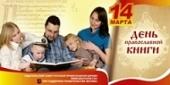 В Российской государственной библиотеке пройдет конференция «450 лет 'Апостолу' Ивана Федорова: история раннего книгопечатания в России»