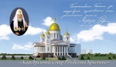 Открыт сбор средств на строительство главного храма Южного Урала