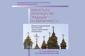 Вышел в свет сборник материалов международной конференции «Монастыри и монашество: традиции и современность»