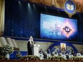 Итоговый документ XXII Международных Рождественских чтений