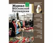 Вышел в свет третий номер «Журнала Московской Патриархии» за 2014 год