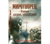 25 марта в Москве пройдет презентация документального фильма «Миротворец. Святой Даниил Московский»