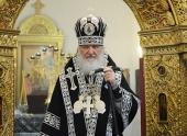 Слово Святейшего Патриарха Кирилла в среду 4-й седмицы Великого поста в московском храме апостола Иоанна Богослова на Бронной