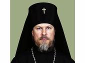 Патриаршее поздравление архиепископу Егорьевскому Марку с 50-летием со дня рождения