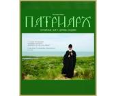 В Челябинске открылась фотовыставка, посвященная пятилетию интронизации Святейшего Патриарха Московского и всея Руси Кирилла