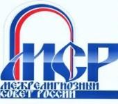 В Москве прошло заседание Межрелигиозного совета России
