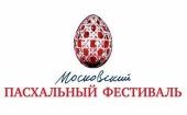 20 апреля открывается XIII Московский Пасхальный фестиваль