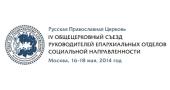 Началась регистрация на IV общецерковный съезд по социальному служению