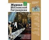 Вышел в свет четвертый номер «Журнала Московской Патриархии» за 2014 год