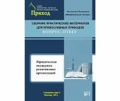 Юридическая служба Московской Патриархии совместно с журналом «Приход» начинает выпуск сборников практических материалов для православных приходов