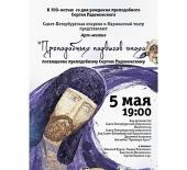 В Санкт-Петербурге состоится премьера театрального представления, посвященного 700-летию со дня рождения преподобного Сергия Радонежского