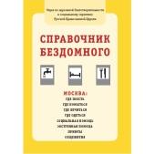 Синодальным отделом по церковной благотворительности издан справочник для бездомных в г. Москве