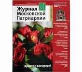 Вышел в свет пятый номер «Журнала Московской Патриархии» за 2014 год