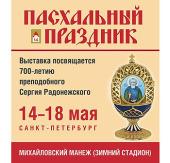 В Санкт-Петербурге открывается XI Всероссийская выставка «Пасхальный праздник», посвященная 700-летию преподобного Сергия Радонежского