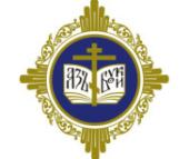 Эксперты Синодального отдела религиозного образования подготовили комментарий к федеральному закону «Об образовании в Российской Федерации»
