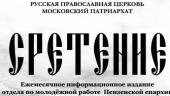 Вышла в свет газета о жизни пензенской православной молодежи «Сретение»