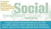 Председатель Синодального отдела по взаимоотношениям Церкви и общества выступил на международной конференции «Социальное предпринимательство и социальная ответственность бизнеса: опыт азиатско-тихоокеанского региона»