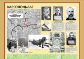 Архангельская епархия создаст виртуальный музей новомучеников и исповедников