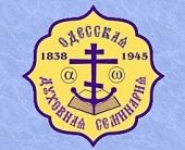 Патриаршее поздравление с актовым днем Одесской духовной семинарии