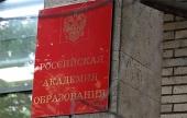 Позиция Русской Православной Церкви по преподаванию ОРКСЭ в средней школе была поддержана президентом Российской академии образования