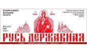 Протоиерей Всеволод Чаплин. «Жить по правде Божией»