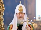 Звернення Святішого Патріарха Кирила до Повноти Руської Православної Церкви