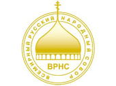 Прошло заседание бюро президиума Всемирного русского народного собора