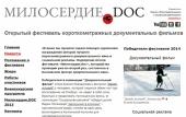 Подведены итоги крупнейшего в России фестиваля социального кино «Милосердие.doc»