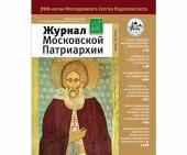 Вышел в свет шестой номер «Журнала Московской Патриархии» за 2014 год