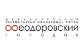 Председатель Синодального отдела по взаимоотношениям Церкви и общества выступил перед участниками молодежных форумов «Ладога» и «Феодоровский городок»
