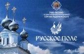 На территории столичного музея-заповедника «Коломенское» будет построен деревянный храм в честь преподобного Сергия Радонежского
