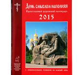 В Издательстве Московской Патриархии вышел в свет православный церковный календарь на 2015 год «День смыслом наполняя»