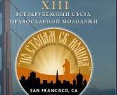 В Сан-Франциско состоялся XIII Всезарубежный съезд православной молодежи