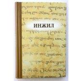 Осуществлен перевод Четвероевангелия на лезгинский язык