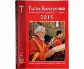 В Издательстве Московской Патриархии вышел календарь на 2015 год «Глаголу Божию внимая»