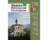 Вышел в свет седьмой номер «Журнала Московской Патриархии» за 2014 год