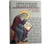 Вышел сборник материалов Первой международной патристической конференции «Преподобный Исаак Сирин и его духовное наследие»