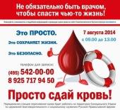 Православная служба помощи «Милосердие» проведет 7 августа донорскую акцию