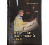 В Издательстве Московской Патриархии вышло в свет 3-е переработанное издание учебника церковнославянского языка для старшеклассников