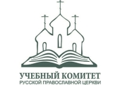 Обращение Учебного комитета по вопросам получения представления Русской Православной Церкви на право реализации образовательных программ и свидетельства о церковной аккредитации