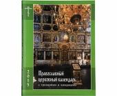 В Издательстве Московской Патриархии вышел Православный церковный календарь с тропарями и кондаками на 2015 год