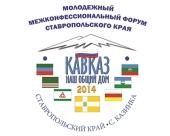 На Ставрополье пройдет VII Межконфессиональный молодежный форум «Кавказ — наш общий дом»