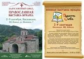 Издательский Совет проведет книжную выставку в Кисловодске