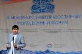 В Северной Осетии завершил работу II Международный православный молодежный форум