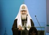 Выступление Святейшего Патриарха Кирилла на встрече с участниками I православного форума «От сердца к сердцу»