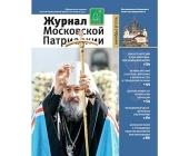 Вышел в свет девятый номер «Журнала Московской Патриархии» за 2014 год