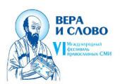 В ИТАР-ТАСС пройдет пресс-конференция, посвященная VI Международному фестивалю православных СМИ «Вера и слово»