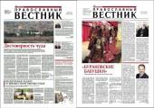 На фестивале «Вера и слово» представили проект «Православный вестник»