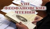 Издательский Совет проведет VIII Феофановские чтения